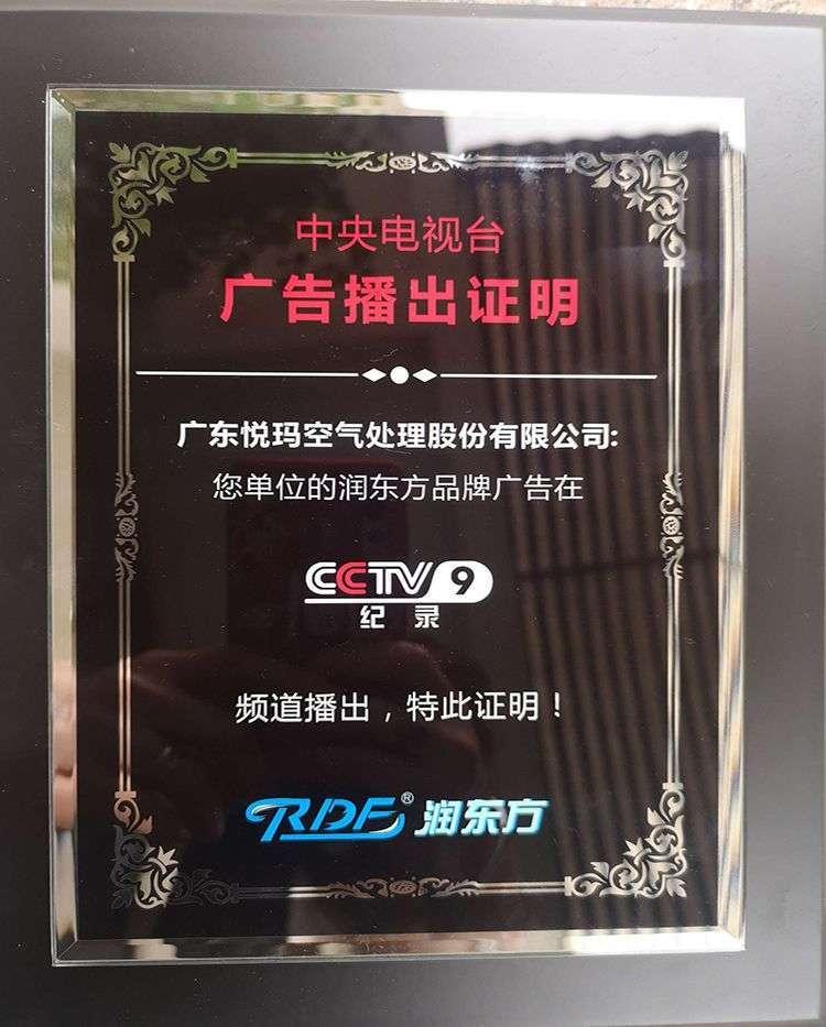 CCTV9展播品牌